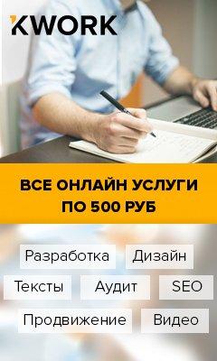 Все онлайн услуги по 500 рублей