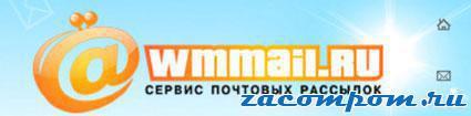 Способ-заработка-в-интернете-на-Wmmail