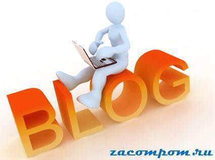 раскрутка-блога-для-новичков