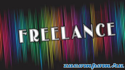 Что-такое-freelance-(фриланс)-и-с-чем-его-едят