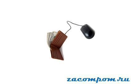 Что-такое-электронный-кошелёк