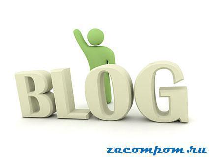 Для-чего-Вам-блог-и-как-создать-блог-бесплатно