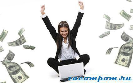 Как-Зарабатывать-деньги-дома