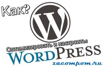 Как-оптимизировать-WordPress