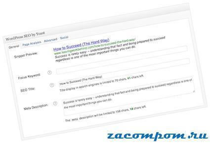 Оптимизация-заголовков-в-Вордпресс