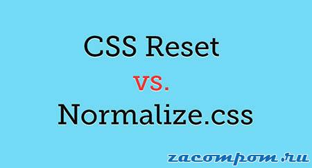 Про normalize.css