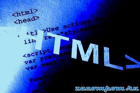 10 HTML тэгов не использующих начинающие