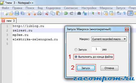 Макросы-notepad++-стоп-записи