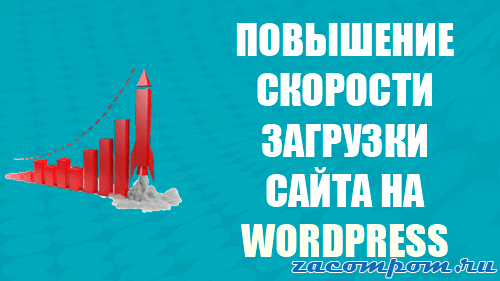 Руководство-по-повышению-скорости-и-производительности-WordPress