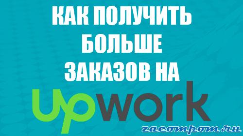 Как получить больше заказов на бирже Upwork