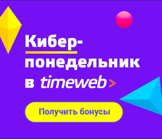 timeweb.com