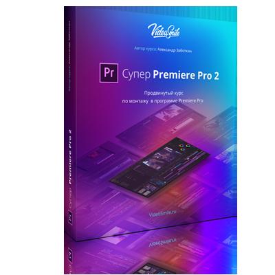 Супер Premier Pro 2