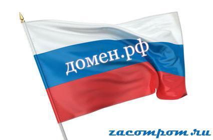 Сайту-нужен-домен-на-русском-языке