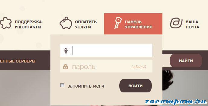 Вход_в_панель_администрирования_хостинга