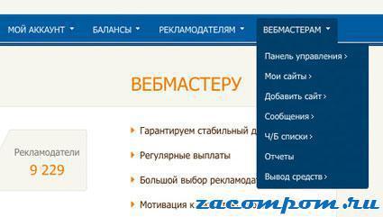 rotapost-dobavlenie-saita