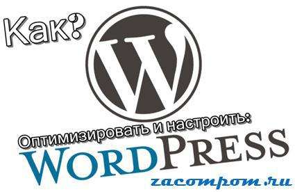 Как-оптимизировать-WordPress