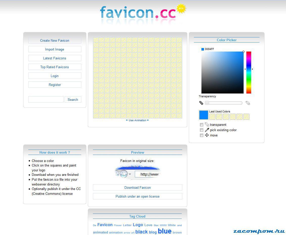 Как-сделать-favicon-для-сайта