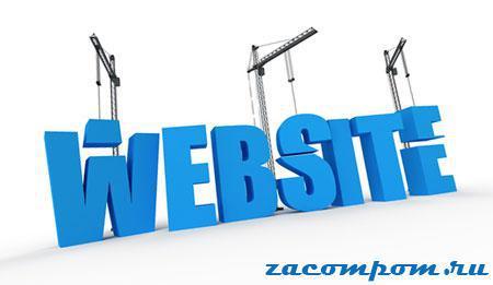 Как-создать-качественный-сайт-и-заработать-на-нем-с-нуля