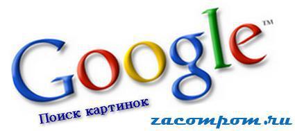 Оптимизация-для-Google-поиска-картинок