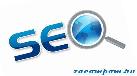 Оптимизация-сайта-это-ключ-к-успеху