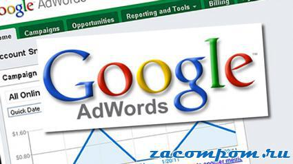 Реклама-в-google-Adwords---10-полезных-советов