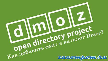 7-советов-как-добавить-сайт-в-каталог-DMOZ