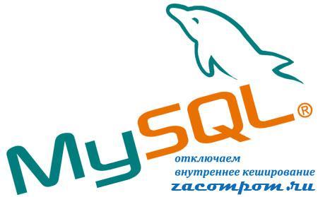 Mysql,-отключаем-внутреннее-кэширование