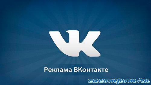 Контекстная-реклама-Вконтакте
