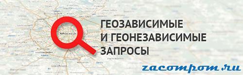 Поисковые-запросы-Яндекса-и-их-геозависимость