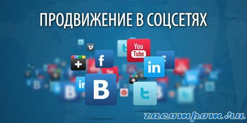 Продвижение в социальных сетях преимущества и сложности