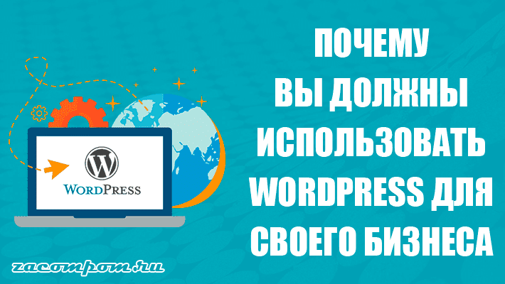 28 причин, по которым вы должны использовать WordPress