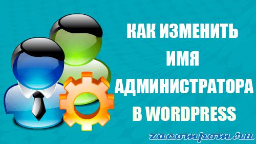 Как изменить имя администратора в WordPress