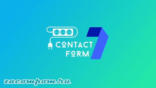 Как установить и настроить Contact Form 7