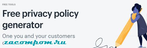 Как создать политику конфиденциальности для вашего сайта