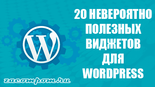 20 невероятно полезных виджетов для WordPress