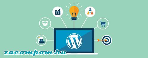 Создание пользовательских типов сообщений в WordPress