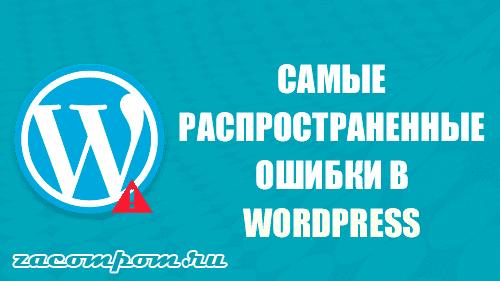 10 Самых распространенных ошибок в WordPress