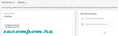 Как использовать Google AdWords для продвижения своего бизнеса с WordPress