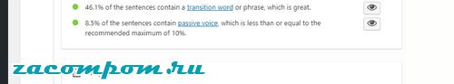 """Избегайте использования """"пассивного голоса"""" слишком много"""
