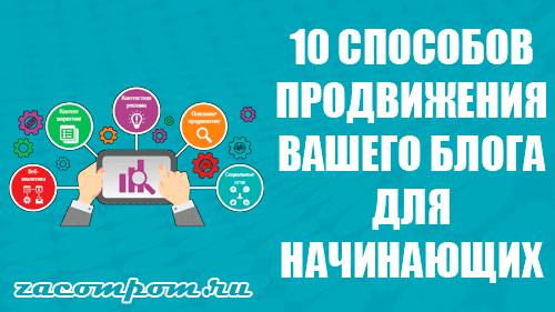 10 способов продвижения вашего блога для начинающих