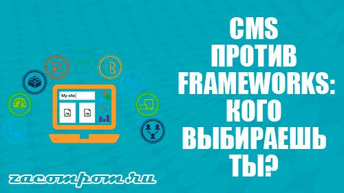 CMS против Frameworks - с кем нужно идти?