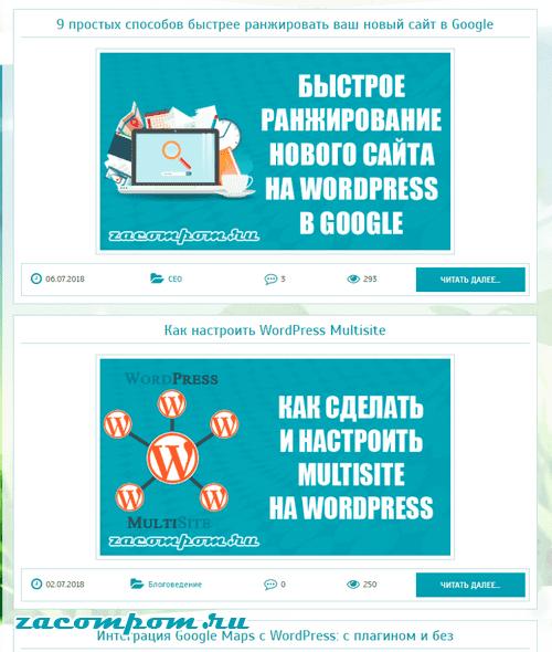 Как создать статическую  HTML-копию вашего сайта на WordPress