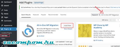 Перемещение сайта WordPress на новый хост с помощью All in One WP Migration
