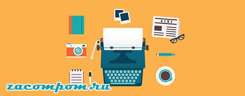 Станьте лучшим блогером: основные навыки ведения блога