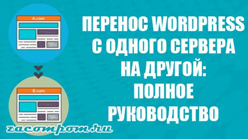 Перенос WordPress - полное руководство