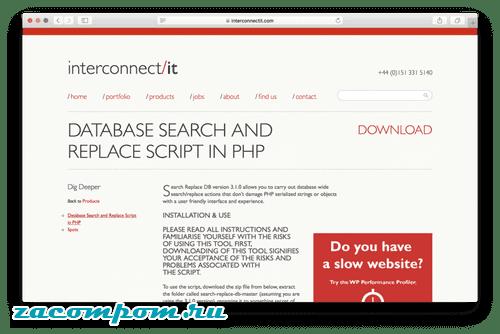 Перенос WordPress с Sequel Pro и Interconnect it Search and Replace DB