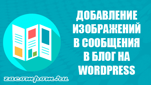 3 способа добавления изображений в сообщение в блоге на WordPress