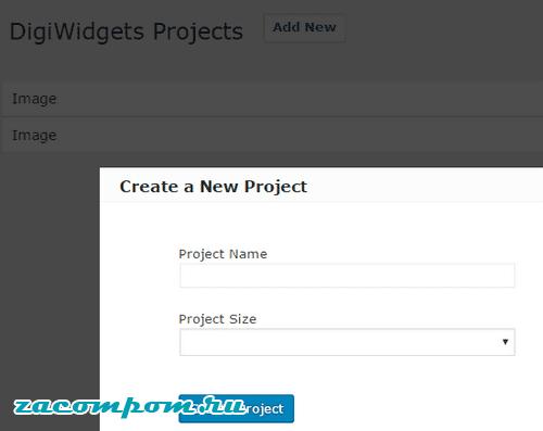 Для доступа к редактору DigiWidgets