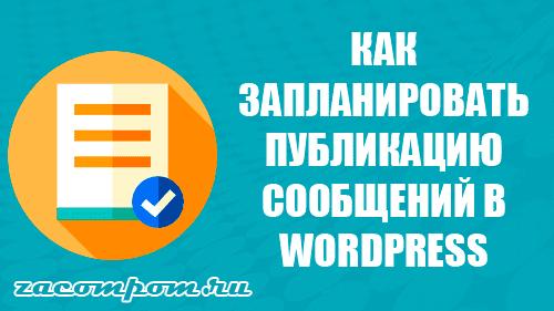 Как запланировать вывод записей в WordPress