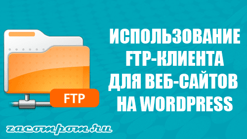 Руководство по управлению веб-сайтом на WordPress с помощью FTP
